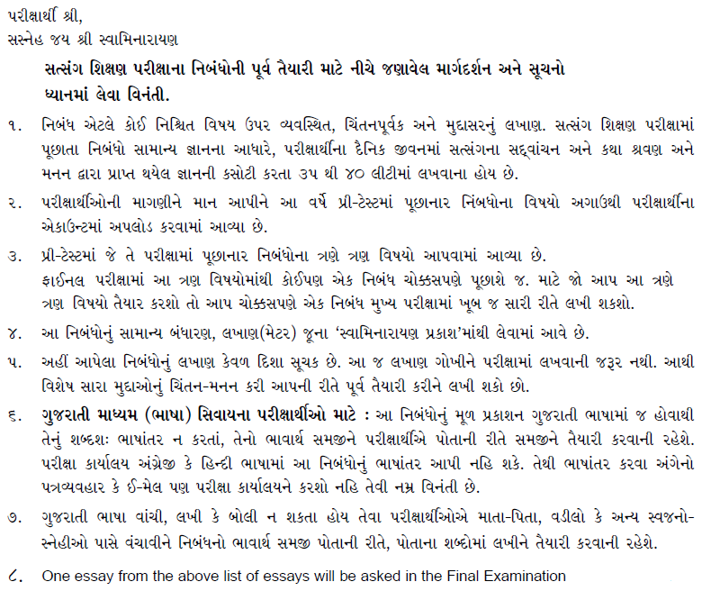 essayintro png pre test essays for 2018 pdf files gujarati only